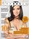 """Журнал """"Здоровье"""" №9 2014"""